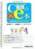 世界でいちばん簡単なC言語のe本[最新第3版]C言語の基本と考え方がわかる本
