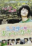 [DVD]ミスターボディガード
