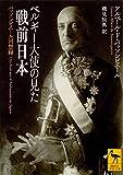 ベルギー大使の見た戦前日本 バッソンピエール回想録 (講談社学術文庫)