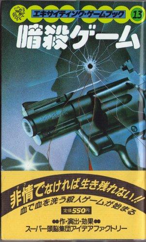 暗殺ゲーム (1985年) (エキサイティング・ゲームブック)