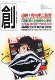 創 (つくる) 2012年 12月号 [雑誌] 画像