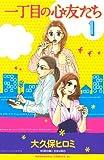 一丁目の心友たち(1) (BE LOVE KC)
