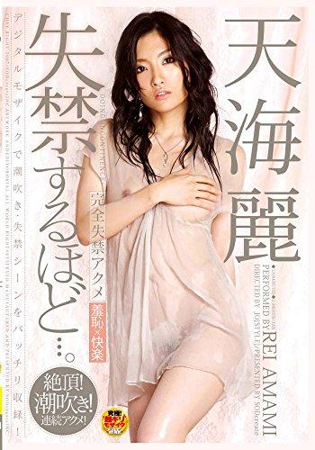 天海麗(AV女優)