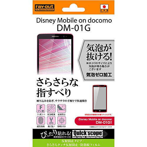 レイ・アウト Disney Mobile on DM-01G...