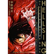 HELLSING official guide book―ヘルシング完全ガイド (ヤングキングコミックス)