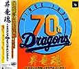 昇竜魂~ドラゴンズ70thメモリアルソングス~