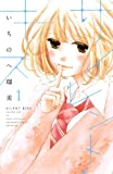 サイレント・キス(1) (講談社コミックス別冊フレンド)