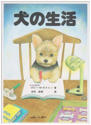 犬の生活の詳細を見る