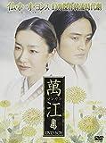 萬江(マンガン) DVD-BOX 4[DVD]
