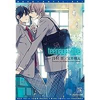 teenage blue【電子限定SS付き】 (ディアプラス文庫)