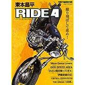 東本昌平 RIDE 4―バイクに乗り続けることを誇りに思う (4) (Motor Magazine Mook)