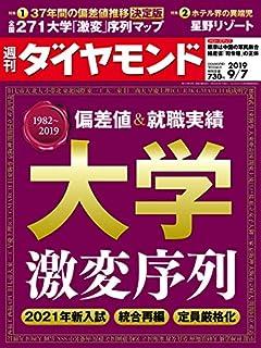 週刊ダイヤモンド 2019年 9/7号 [雑誌] (大学 激変序列)