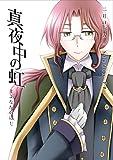 真夜中の虹 (Studio F# Novels)