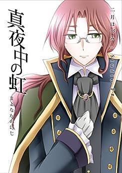 [二月ほづみ]の真夜中の虹 (Studio F# Novels)