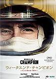 ウィークエンド・チャンピオン ~モンテカルロ 1971~ DVD[DVD]