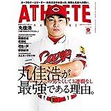 広島アスリートマガジン 2018年9月号[丸佳浩が最強である理由。]
