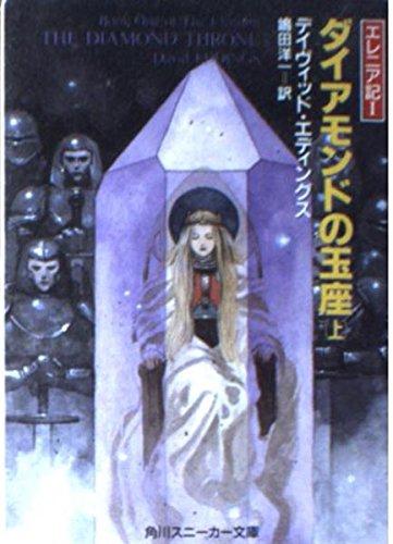 エレニア記〈1〉―ダイアモンドの玉座〈上〉 (角川スニーカー文庫)の詳細を見る