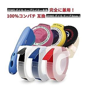 9mm ダイモ テープ DYMO テープ ダイモ 3D テープ テープライター テープ DM0903RD DM0903B DM0903BU 赤/黒/青に白文字 つやあり 3点セット 長さ3m,互換品