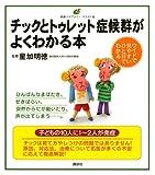 チックとトゥレット症候群がよくわかる本 (健康ライブラリーイラスト版)