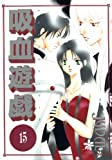吸血遊戯 (ヴァンパイア・ゲーム) (15) (ウィングス・コミックス)