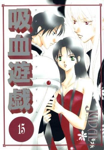 吸血遊戯 (ヴァンパイア・ゲーム) (15) (ウィングス・コミックス)の詳細を見る