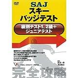 SAJスキーバッジテスト(級別テスト1、2級+ジュニアテスト) [DVD]