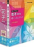 花子2016 通常版 書籍セット