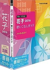 花子2016 書籍セット