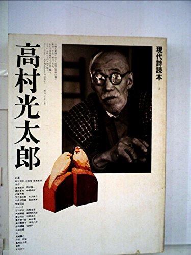 高村光太郎 (1978年) (現代詩読本〈5〉)