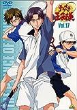 テニスの王子様 Vol.17 [DVD]