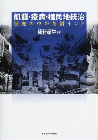 飢饉・疫病・植民地統治―開発の中の英領インド