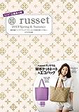 russet 2013 Spring & Summer (集英社ムック)