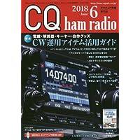 CQハムラジオ 2018年 06 月号