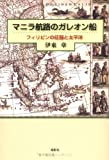 マニラ航路のガレオン船―フィリピンの征服と太平洋