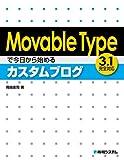 MovableTypeで今日から始めるカスタムブログ