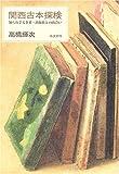関西古本探検―知られざる著者・出版社との出会い