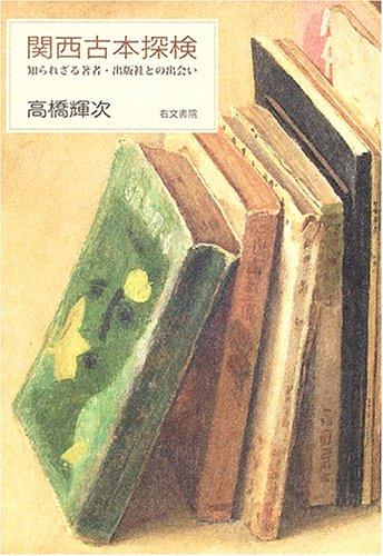 関西古本探検―知られざる著者・出版社との出会い / 高橋 輝次