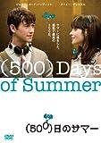(500) 日のサマー [DVD]