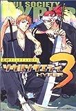 ソウルソサエティHYPER 3 (光彩コミックス Boys Lコミック)