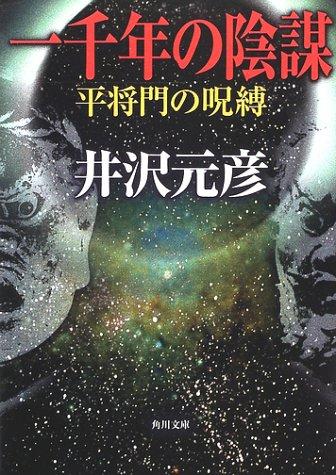 一千年の陰謀―平将門の呪縛 (角川文庫)の詳細を見る