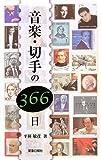 音楽・切手の366日