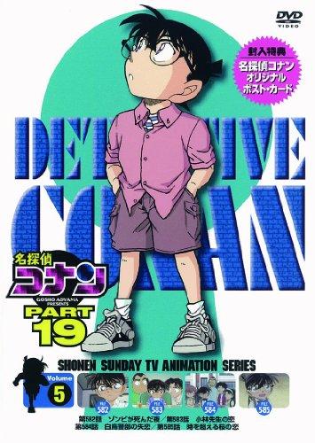 名探偵コナン PART19 Vol.5 [DVD]