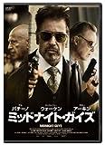 ミッドナイト・ガイズ[DVD]