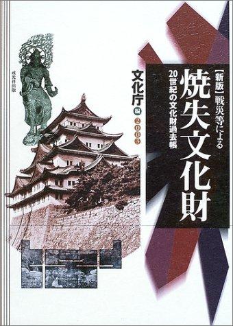 戦災等による焼失文化財―20世紀の文化財過去帳