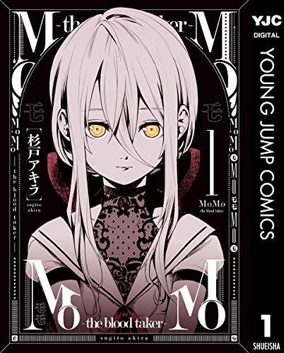 [杉戸アキラ] MoMo -the blood taker- 第01巻+第09-13話