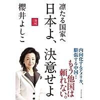 櫻井 よしこ (著) (2)新品:   ¥ 1,620 ポイント:49pt (3%)8点の新品/中古品を見る: ¥ 1,236より