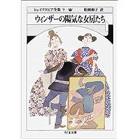 ウィンザーの陽気な女房たち―シェイクスピア全集〈9〉 (ちくま文庫)