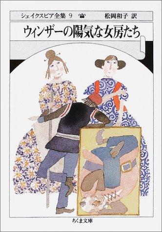 ウィンザーの陽気な女房たち―シェイクスピア全集〈9〉 (ちくま文庫)の詳細を見る