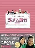 恋する爆竹 DVD-BOX I[DVD]
