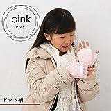 ふわふわあったかキッズのびのびミトンフード付き指切り手袋 日本製 ピンク F